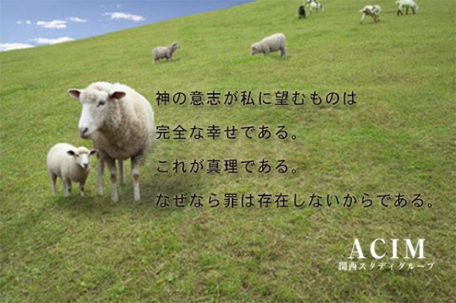 ACIM(奇跡講座・奇跡のコース)のシェア&サポート学習会 | 第2回 シェア&サポートクラス in 京都(1/21)