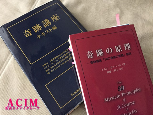 ACIM(奇跡講座・奇跡のコース)のシェア&サポート学習会 | 第3回 シェア&サポートクラス in 京都(4/15)
