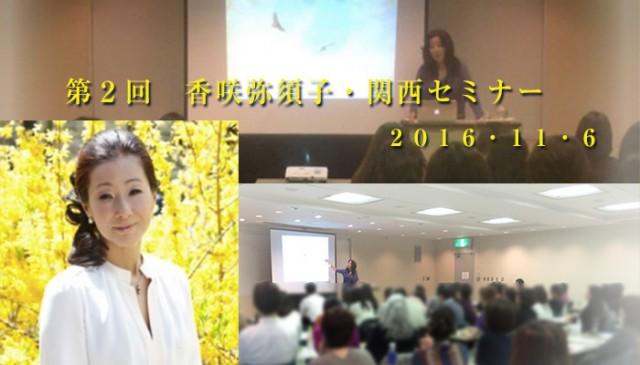 ACIM(奇跡講座・奇跡のコース)のシェア&サポート学習会 | 第2回秋の関西セミナー「存在する心、存在しない身体」