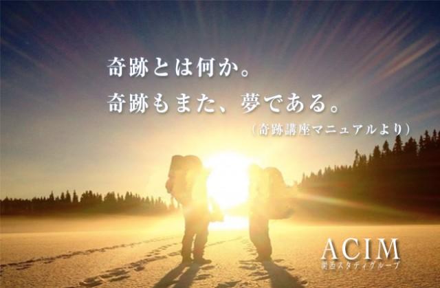 ACIM(奇跡講座・奇跡のコース)のシェア&サポート学習会 | 第94回ACIMシェア&サポート(10/8)