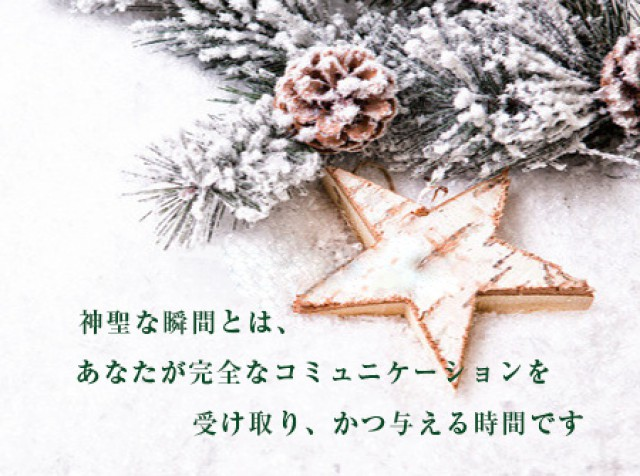 ACIM(奇跡講座・奇跡のコース)のシェア&サポート学習会 | 第95回 シェア&サポートクラス(12/24)