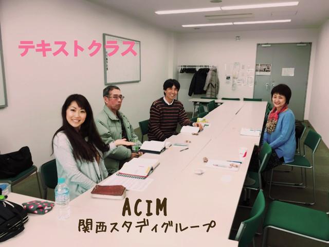 ACIM(奇跡講座・奇跡のコース)のシェア&サポート学習会 | レポート | 画像1