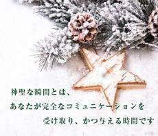 ACIM(奇跡講座・奇跡のコース)のシェア&サポート学習会 | ささやかにクリスマスP