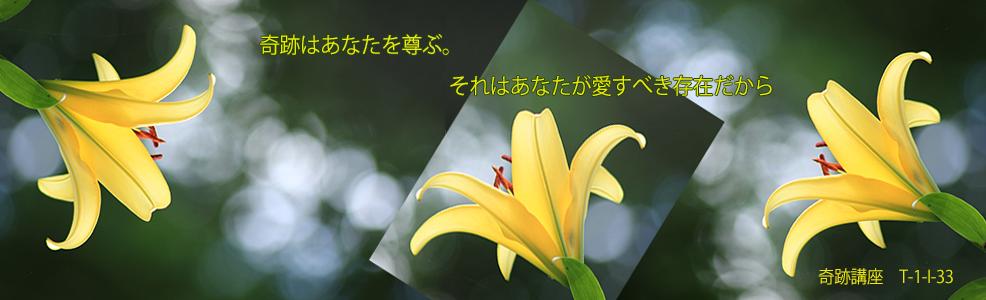 ACIM関西スタディグループ