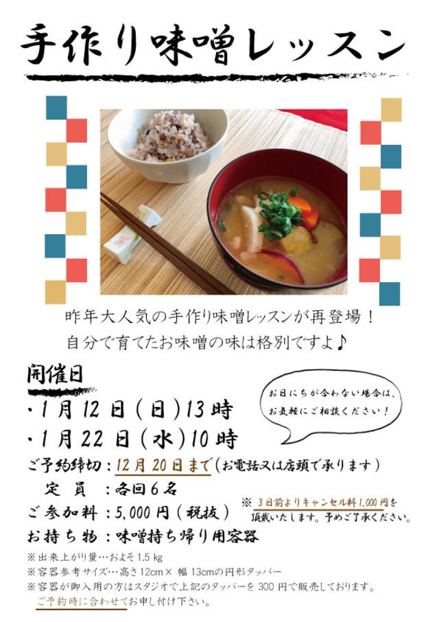 SEOKEY | お味噌イベント