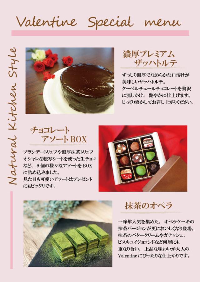 大阪 江坂 料理・天然酵母パン・ケーキ教室 | バレンタインSpecial menu