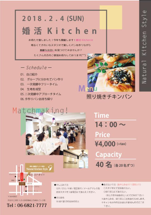 大阪 江坂 料理・天然酵母パン・ケーキ教室 | 婚活Kitchen