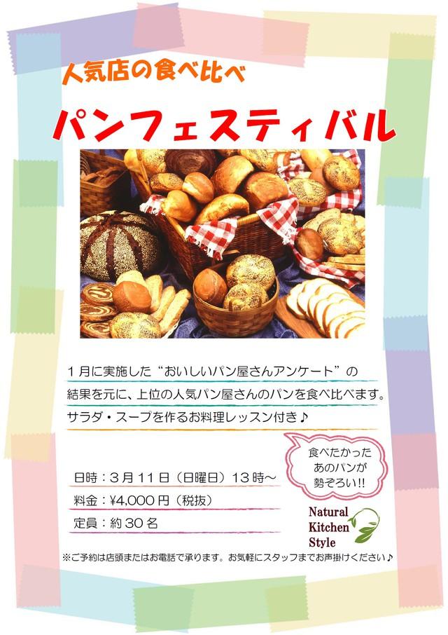 大阪 江坂 料理・天然酵母パン・ケーキ教室 | パン食べ比べイベント〜人気のパン屋さんが大集合〜