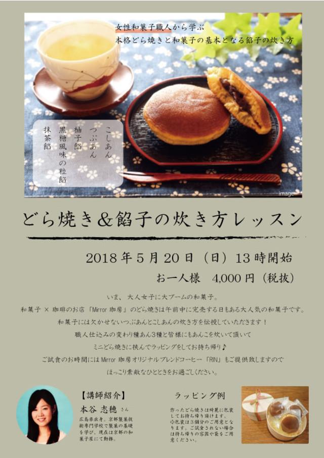 大阪 江坂 料理・天然酵母パン・ケーキ教室 | 和菓子職人を招いて 〜あんこ&どら焼き作り〜