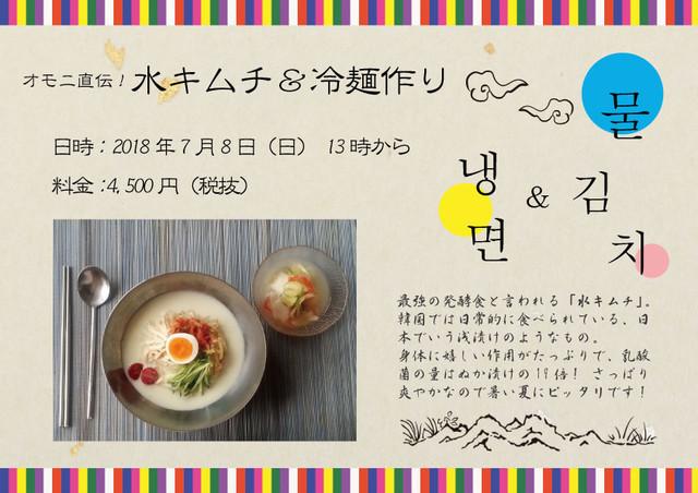 大阪 江坂 料理・天然酵母パン・ケーキ教室 | 〜本格!オモニ直伝〜水キムチ&韓国冷麺作り