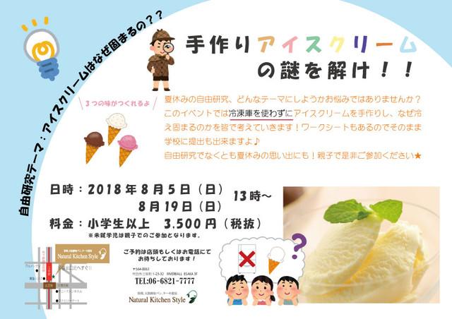 大阪 江坂 料理・天然酵母パン・ケーキ教室 | 夏休み!アイスクリームイベント♪