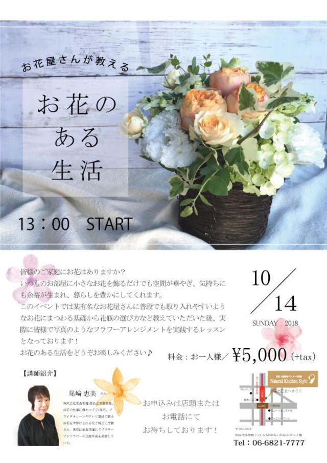 大阪 江坂 料理・天然酵母パン・ケーキ教室 | お花屋さんが教える〜お花のある生活〜