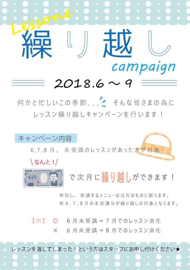 大阪 江坂 料理・天然酵母パン・ケーキ教室 | 繰り越しキャンペーン♪