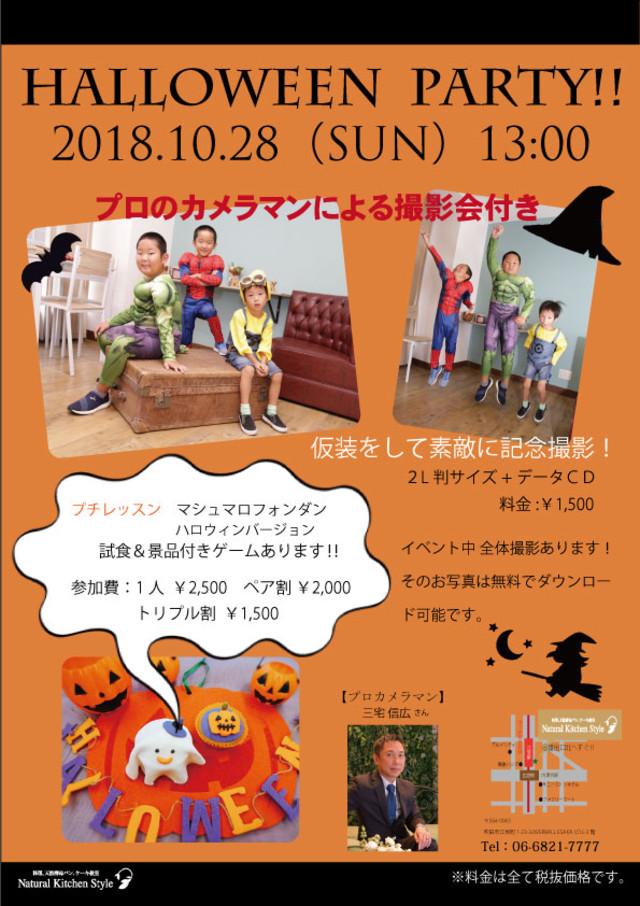 大阪 江坂 料理・天然酵母パン・ケーキ教室 | ハロウィンパーティ