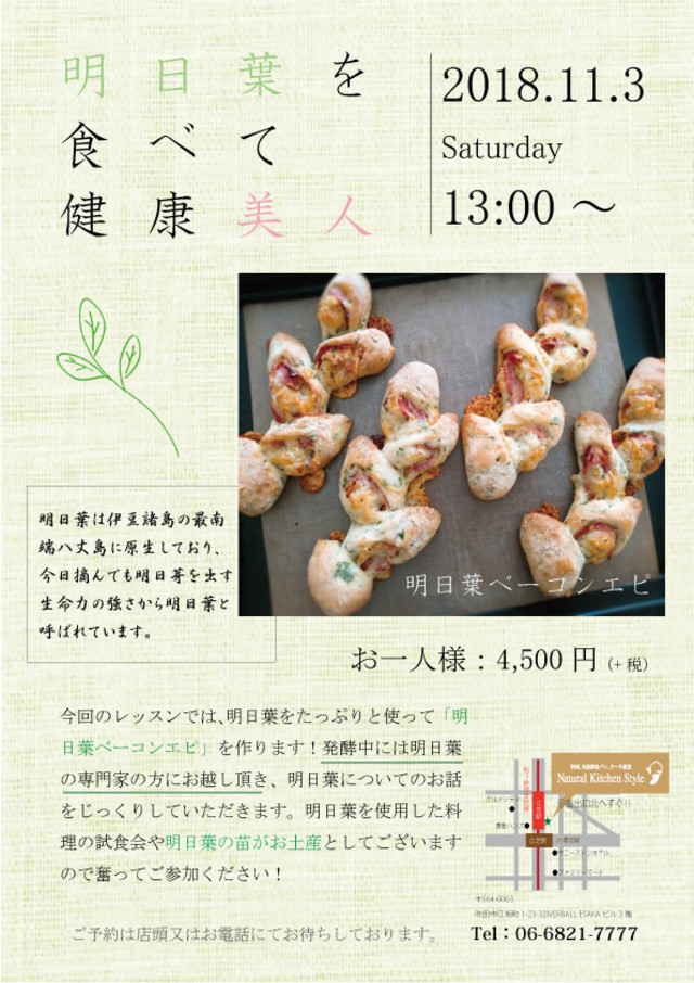 大阪 江坂 料理・天然酵母パン・ケーキ教室 | 明日葉を食べて健康美人になろう!