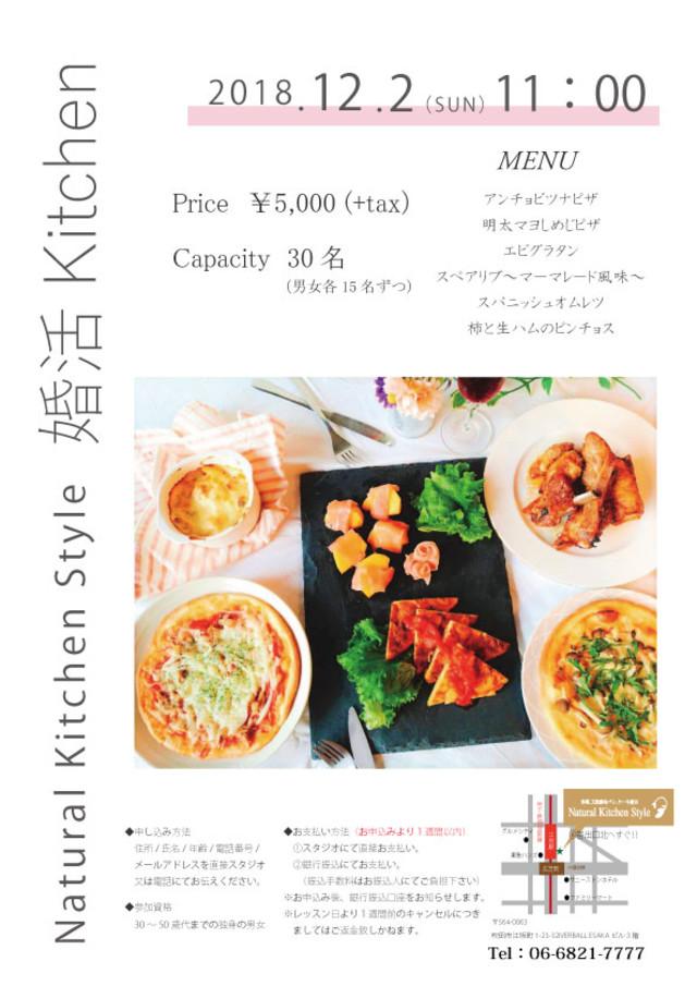 大阪 江坂 料理・天然酵母パン・ケーキ教室 | 婚活Kitchen!