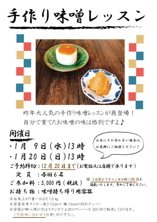 大阪 江坂 料理・天然酵母パン・ケーキ教室 | 手作り味噌レッスン