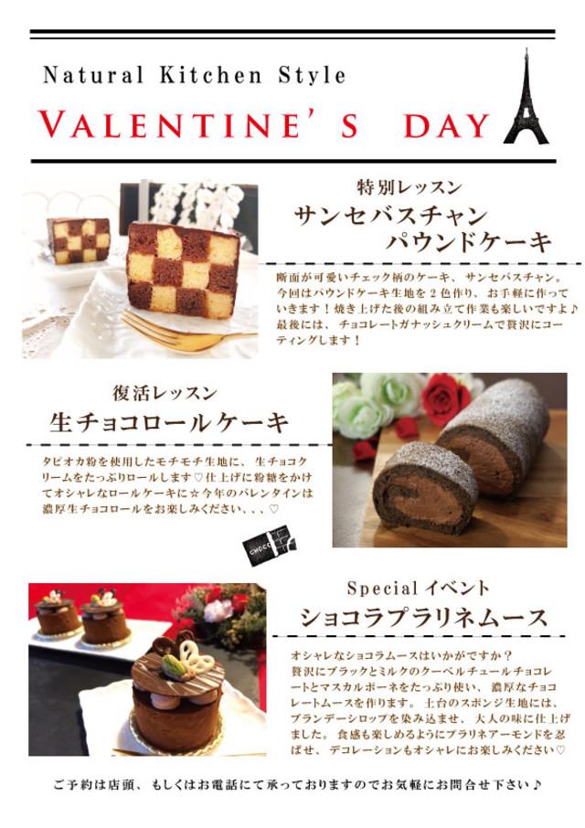 大阪 江坂 料理・天然酵母パン・ケーキ教室 | バレンタインレッスン