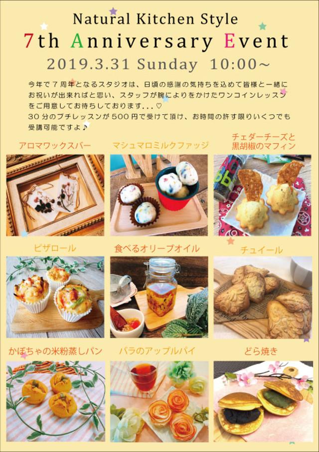 大阪 江坂 料理・天然酵母パン・ケーキ教室 | 7周年イベント