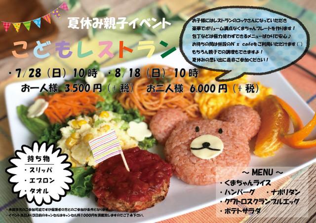 SEOKEY | 夏休み親子イベント こどもレストラン