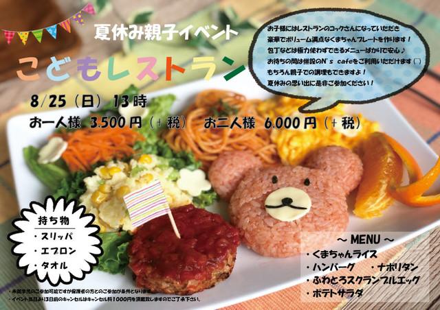 大阪 江坂 料理・天然酵母パン・ケーキ教室 | 夏休み親子イベント こどもレストラン