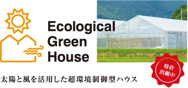 Ecological Green House 太陽と風を活用した超環境制御型ハウス