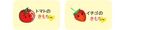 トマトの気持ち・イチゴの気持ち
