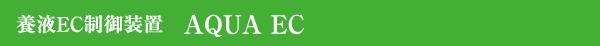 養液EC制御装置AQUA EC